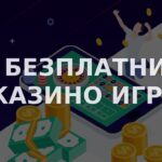 казино игри безплатно онлайн