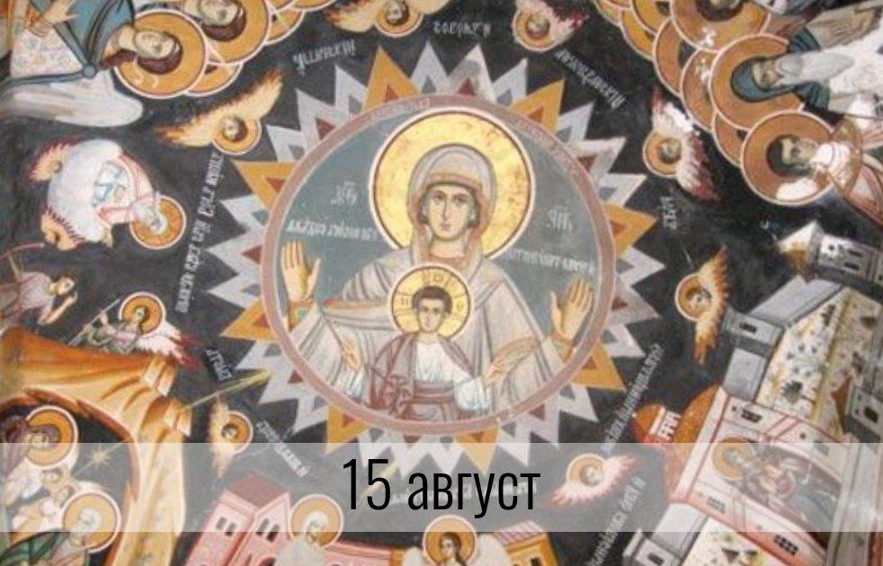15 АВГУСТ ИМЕН ДЕН